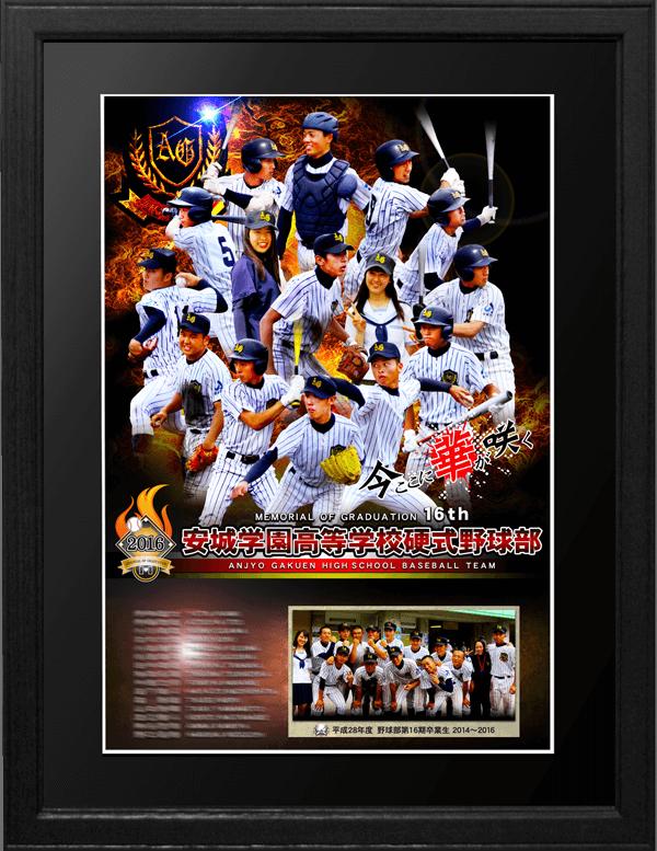 安城学園高校野球部様2016年度卒部記念品(愛知県/高校野球)