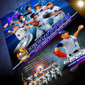少年野球記念パネル作成事例