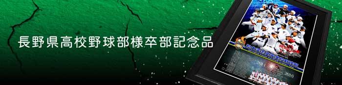 長野県高校野球部、卒部記念品